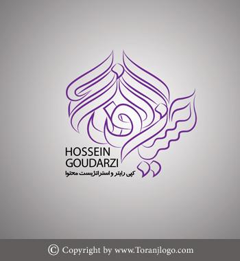 طراحی تایپوگرافی حسین گودرزی