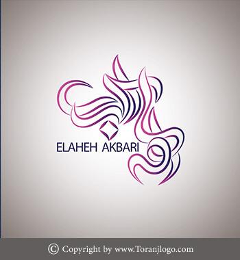 طراحی لوگو تایپ الهه اکبری