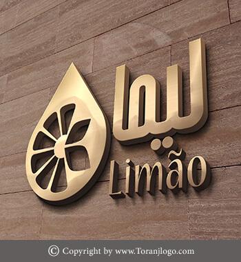 طراحی لوگوی نوشیدنی لیما (Limao)