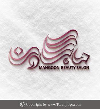 طراحی لوگوی سالن زیبایی ماهگون