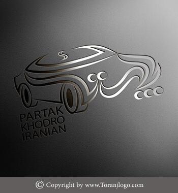 طراحی لوگوی شرکت پارتاک خودروی ایرانیان