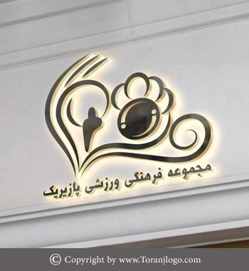 طراحی لوگوی مجموعه فرهنگی ورزشی پازیریک