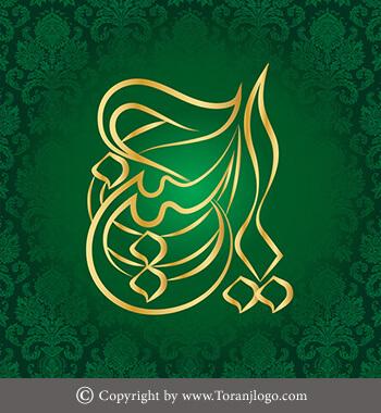 طراحی لوگوی یا حسین (ع)