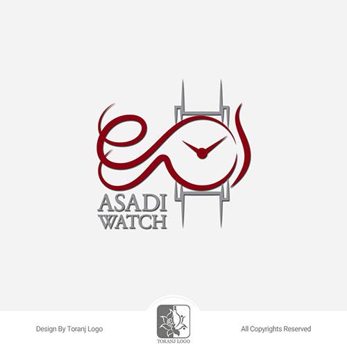 طراحی لوگوی ساعت اسدی واچ