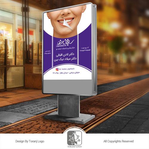 طراحی بنر کلینیک دندانپزشکی لبخند نو