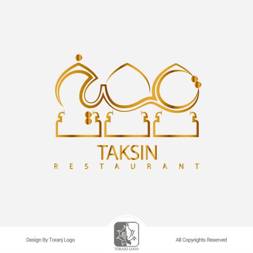 طراحی لوگوی رستوران عربی تکسین