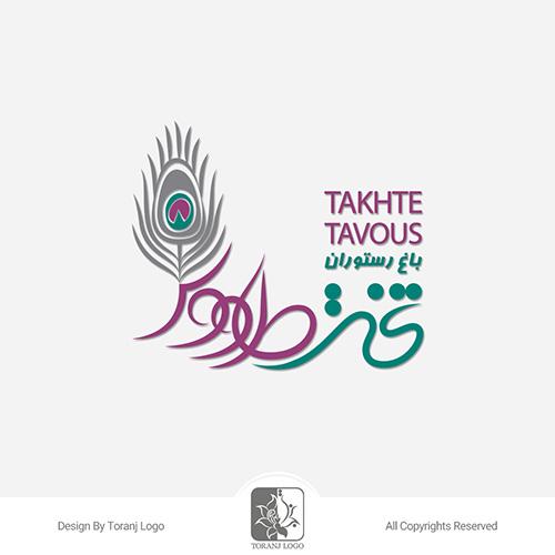 طراحی لوگوی باغ رستوران تخت طاووس