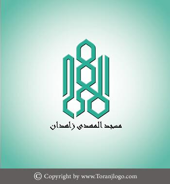 طراحی لوگوی مسجد المهدی زاهدان