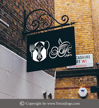 طراحی لوگوی رستوران براسو