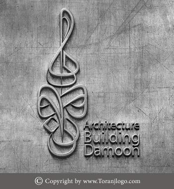 طراحی لوگوی شرکت ساختمانی دامون