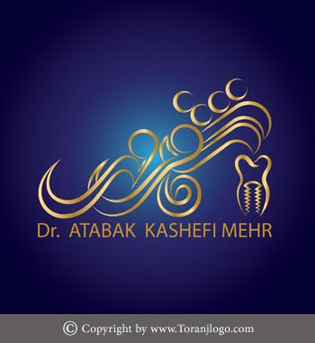 طراحی لوگوی دکتر اتابـک کاشفی مــهر