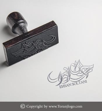 طراحی لوگو تایپ احسان سلطانی