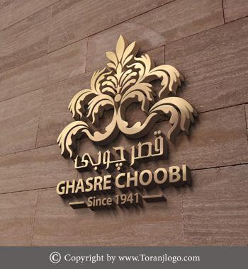 طراحی لوگوی مبلمان قصر چوبی
