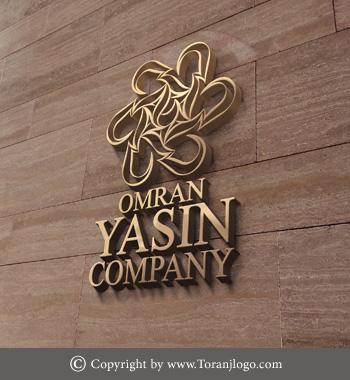 طراحی لوگوی شرکت عمران یاسین