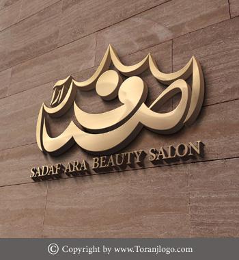 طراحی لوگوی سالن زیبایی صدف آرا