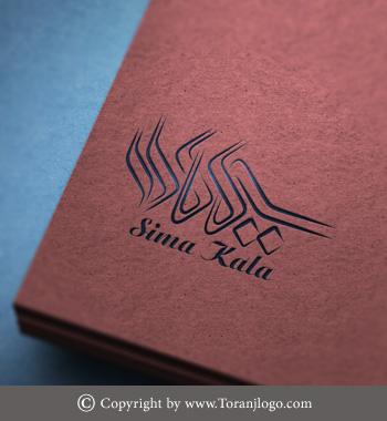 طراحی لوگوی شرکت سیما کالا